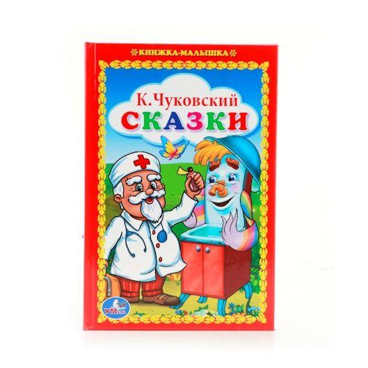 Книжка малышка своими руками по сказкам чуковского